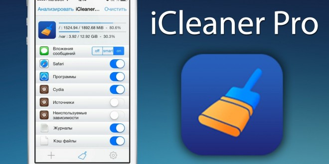 icleaner Cydia apps & tweaks